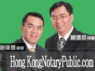 Hong-kong-notary-thomas-tse-charles-tse