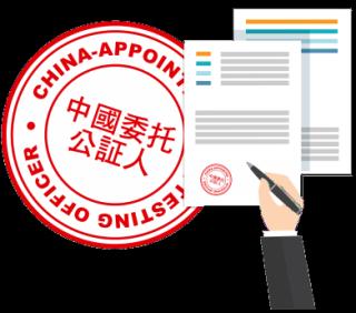 各類個人和企業中國公証