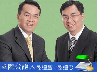 國際公證人謝連忠律師及謝連豐律師 Notary Public
