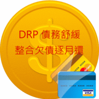 DRP 債務舒緩 Debt Relief Plan、IVA 債務重組-整合欠債逐月清還